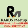 【Meetup】大規模SaaS、レガシーを吹き飛ばすPHPer実践テクニック / 自動化、機械化、静的解析