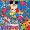 桃太郎活劇のゲームと攻略本の中で どの作品が最もレアなのか