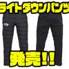【O.S.P】冬の釣りにオススメの防寒性、軽量性を備えた「ライトダウンパンツ」発売!