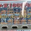 【遊戯王】最強伝説再来!竜星の嵐名駅店の1000円ガチャがやはり最強すぎた…【ガチャ】