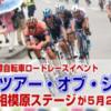 2021ツアー・オブ・ジャパン相模原ステージ、5月29日(土)開催!