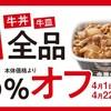 【牛丼並盛178円】吉野家が3つのキャンペーンの合わせ技で激安で食べられる!