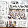 福島県農林漁業者総決起大会⇒主要メディア報道せず
