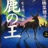 本屋大賞2015 「鹿の王」必死で読了…