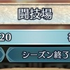 【闘技場】花嫁たちに捧ぐ花(シーズン2)終了っ!