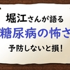 堀江貴文さんが語る糖尿病の怖さ。苦しむのは自分。