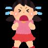小1長女の癇癪にお手上げ。怒っていてもダメなんですけどね。。。