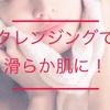 【ダブル洗顔不要!】つっぱらないツルツル肌に!?話題のあのクレンジング買ってみました!
