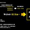 「和邇魚」と書いて wojinah 「をきなは(沖縄)」と読む(平成31(2019)年2月1日の発見)