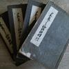 『日本魂による論語解釈』和歌撰集 ―孝道編―