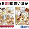 日経新聞AR「超ムズ」間違いさがし「バレンタイン編」。間違い探しにすっかりはまってしまった。
