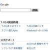 Opera9.51β2日本語化&T-01A最適化+ニコ動再生パッケージ