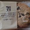 【セブンカフェ】ごろごろチョコにほろ苦い味わい チョコチップクッキー