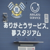2018.10.14.JFL2nd-S第10節FC今治対コバルトーレ女川観戦記(後)