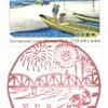 【風景印】中野町郵便局