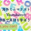 シンプリスト的英語学習法*オススメ海外ミニマリスト動画を教えます