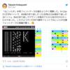 DMシステム2:「ねこいらず」という当時の8bitパソコンで不要だったがMSXでは必要だった日本語表示技術のメモ