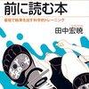 【運動苦手】『ランニングする前に読む本』 田中宏暁 (著) をランニングする前に読んだ。ダイエットできるかな?【でもどうにかしないとな】