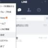 続 UECWireless環境下(プロキシ環境下)でLINEを使う(Windows)