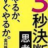 金川顕教 さん著書の「3秒決断思考」