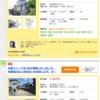埼玉や千葉の郊外の中古住宅が安い...