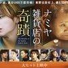 東野圭吾原作『ナミヤ雑貨店の奇蹟』の実写版映画を見てきた