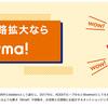 KDDIのWowma!が「au Wowma!(エーユー・ワウマ)」に名称変更に!