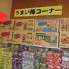 日本一の駄菓子売り場 (岡山県 瀬戸内市 )うまい棒グッズや写真コーナーがあって感動
