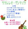 【ウクレレイベント】11/19(日) 第5回ウクレレオープンマイク開催いたします!