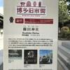 『博多通りもん』のCMで有名な「櫛田神社」に行ってみた 9月15日