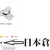 GearBestの倉庫が日本に導入!