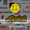 東京銘柄 の口コミ評判|投資顧問・評価・検証