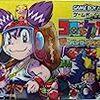 アニメ・コロッケ!のゲームボーイアドバンスソフトが面白い!懐かしい隠れた名作ゲーム!