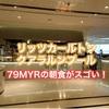 【SPG】ザリッツカールトンクアラルンプール宿泊記 79MYRの豪華朝食レポ