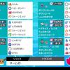 昇竜 ポケモン剣盾 シングル S9 250位