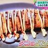 ノンストップ「坂本昌行の今日のOnedish」【タコのどろ焼き】レシピ
