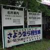 道の駅あいおいは昔は鉄道の駅だった!