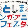 豊島区役所で「としまマンガ・アニメフェスタ」開催!