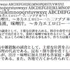 【八幡太郎】源ノ明朝 (Source Han Serif) / Google Noto Serif がキター!【鎮西八郎】