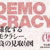 民主主義論について知っておきたい人へ。あなたに勧める『現代民主主義』