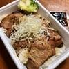 【東区他】十勝豚丼いっぴん。札幌市民も愛する豚丼弁当をウォルトで注文してみました。
