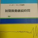 釼鋒金盃(J・GⅢ)