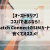 【オーストラリア】コスパで選ぶなら!Catch ConnectのSIMカードは安くてオススメ!