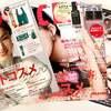 今日発売‼︎ 美容雑誌、4冊ゲット⭐️