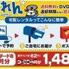 宅配レンタル ぽすれん なんと1枚あたり62円でDVDレンタル!