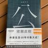 コロナ禍の現在、あからさまになって来ている日本の統治機構の課題を考える:読書録「公」