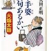和久田 正明(著)『十手婆 文句あるかい 火焔太鼓』(二見時代小説文庫) 読了