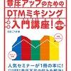 『音圧アップのためのDTMミキシング入門講座!』を読みました。