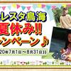 """2020年フォレスタ鳥海""""夏休み""""キャンペーン実施中♪"""