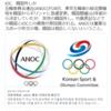 五輪委員会連合 総会開催地 韓国からギリシャへ変更 2021.7.30